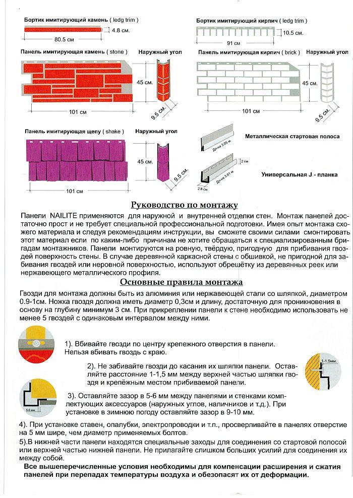 цокольный сайдинг установка инструкция